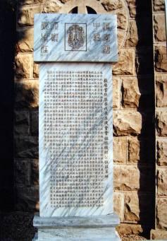 48主徒會立碑紀念