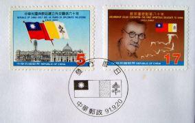 49使華80週年紀念郵票